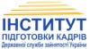 Институт подготовки кадров государственной службы занятости Украины (ИПКГСЗУ)