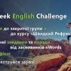 2 Week English Challenge